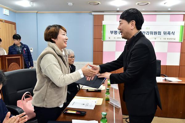 부평구체육회 선거관리위원회 위촉식2019-11-21 이미지