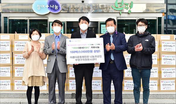 아름다운동행인천 나눔과섬김 부평구자원봉사센터 후원품 전달2020-10-21  이미지