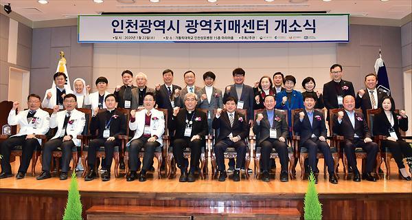 인천광역시 광역치매센터 개소식2020-01-22 이미지