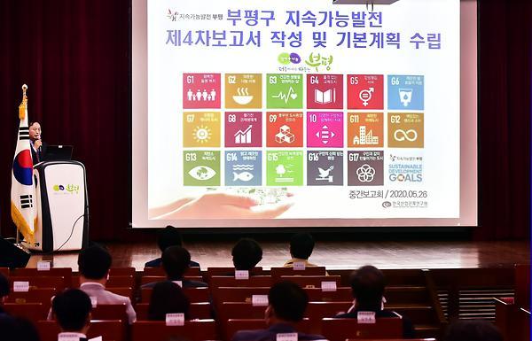 지속가능발전 기본계획 수립 연구용역 중간보고회2020-05-26 이미지