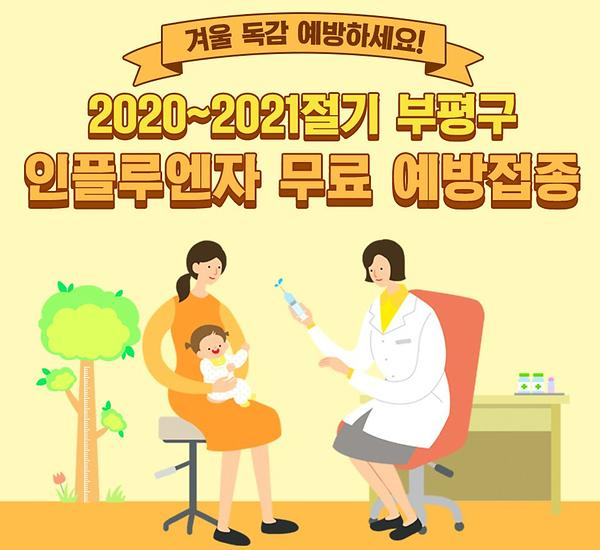 2020~2021절기 부평구 인플루엔자 무료 예방접종 안내 이미지