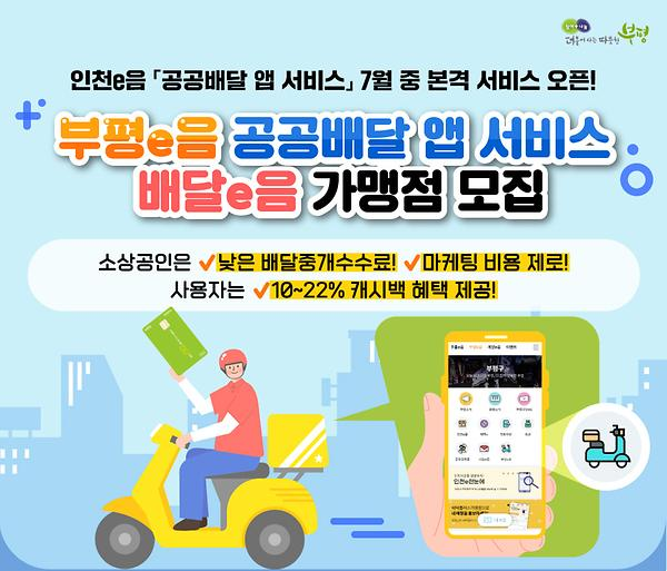 부평e음, 공공배달 앱 서비스 <배달e음> 가맹점 모집 이미지