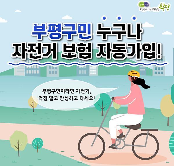 부평구민이라면 누구나, 자전거 보험 자동 가입! 이미지