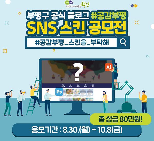 부평구 공식 블로그 공감부평, SNS 스킨 공모전 개최 이미지